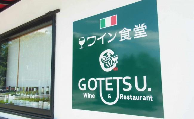 » ワイン食堂GOTETSU.