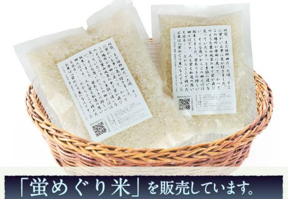 » 蛍めぐり米の販売を開始しました。