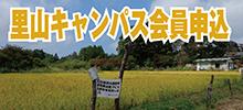 » 信州里山トラスト「軽井沢」田植え~稲刈り体験2020 5/21更新!