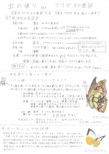 虫の便り8号s
