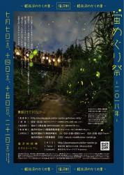 塩沢村 蛍めぐり祭 2018