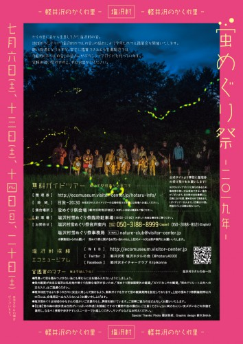 Hotaru_Festival_Flyer_A4_s