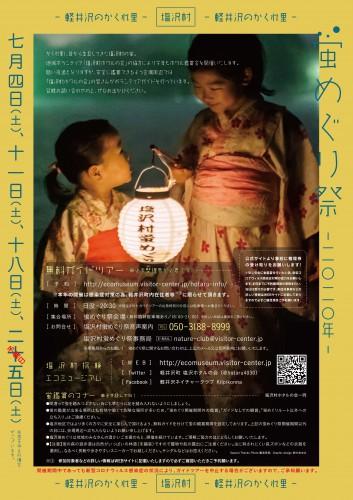 2020_Hotaru_Festival_Flyer_A4_0630-02