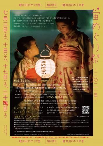 210624_Hotaru_Festival_Poster_A2_FIX_ss-02