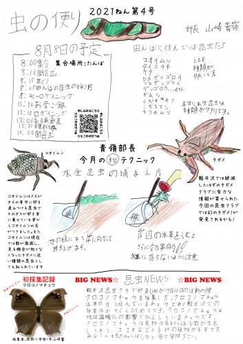 第4回8月8日虫の便り改正版