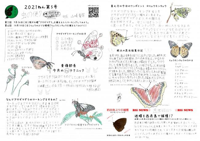 虫の便り第5号_20210821